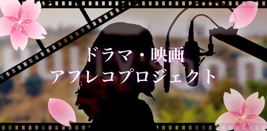 ドラマ・映画 アテレコプロジェクト