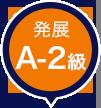 発展A-2級